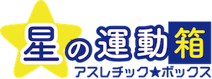 アスレチック★ボックス〜星の運動箱〜